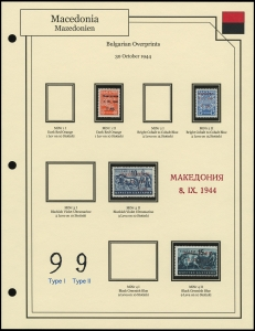 Bulgarian Overprints