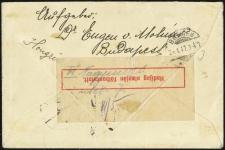 Hungarian TB (back)