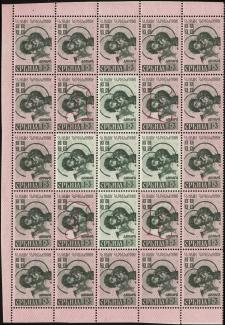MiNr. 55 I, II, III, IV Half Sheet